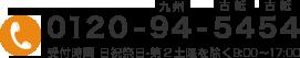 0120-94-5454 九州 古紙 古紙